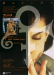 1992-lovesymbol-ad-japan-smaller.jpeg